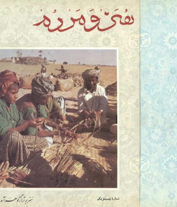 روز اسناد ملی و میراث مکتوب در سالنمای ایران