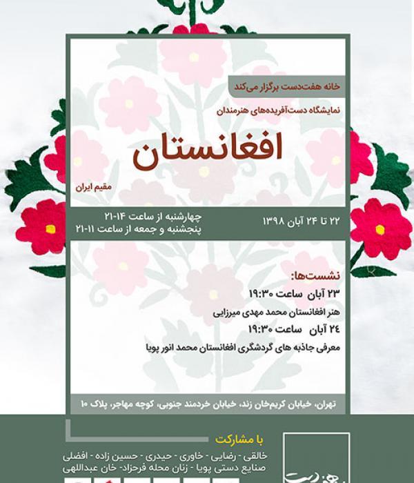 نمایشگاه دستآفریدههای هنرمندان افغانستان