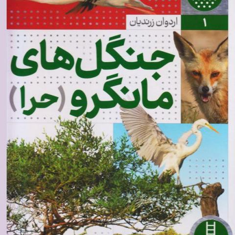 نقد و بررسی کتاب جنگل های مانگرو(حرا)
